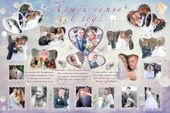 Свадебный плакат с фотографиями