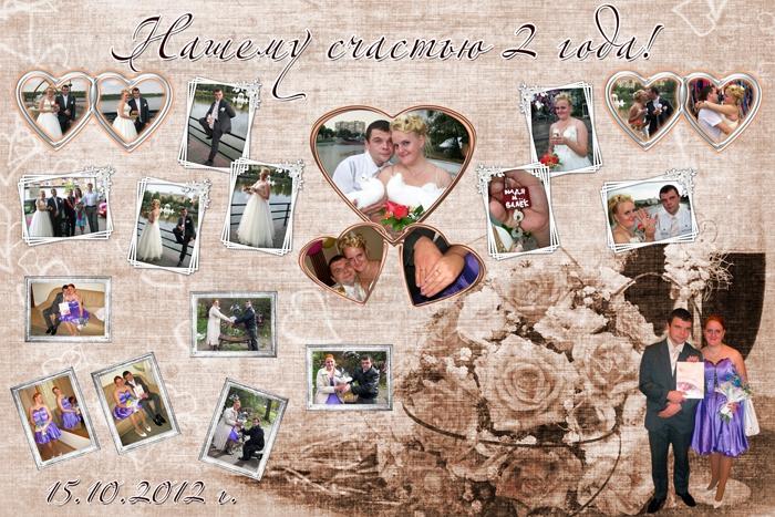 плакат поздравление на свадьбу своими руками фото является